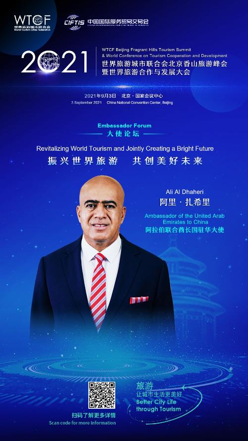 """【海报抢""""鲜""""看】""""2021世界旅游城市联合会北京香山旅游峰会暨2021世界旅游合作与发展大会""""即将启幕 八位驻华大使齐聚一堂 共话旅游新发展_fororder_稿定设计-2"""