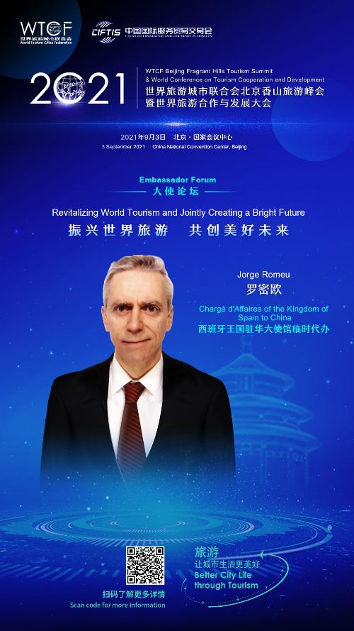 """【海报抢""""鲜""""看】""""2021世界旅游城市联合会北京香山旅游峰会暨2021世界旅游合作与发展大会""""即将启幕 八位驻华大使齐聚一堂 共话旅游新发展_fororder_稿定设计-3"""